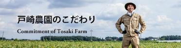 戸崎農園のこだわり